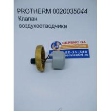 PROTHERM 0020035044 Клапан воздухоотводчика