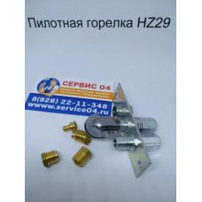 Пилотная горелка HZ29