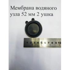Мембрана водяного узла 52 мм 2 ушка