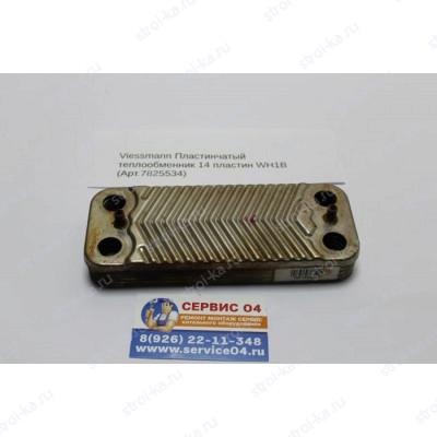 7825534 Пластинчатый теплообменник 14 пластин (БУ - Промытый)