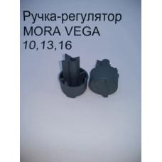 Ручка-регулятор MORA VEGA 10,13,16