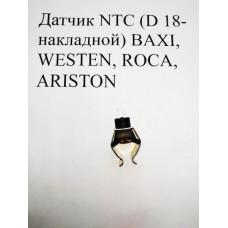 Датчик NTC (D 18-накладной) BAXI, WESTEN, ROCA, ARISTON
