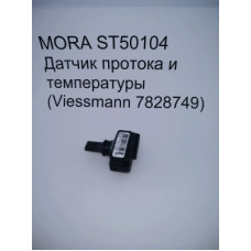 MORA ST50104 Датчик протока и температуры (Viessmann 7828749)